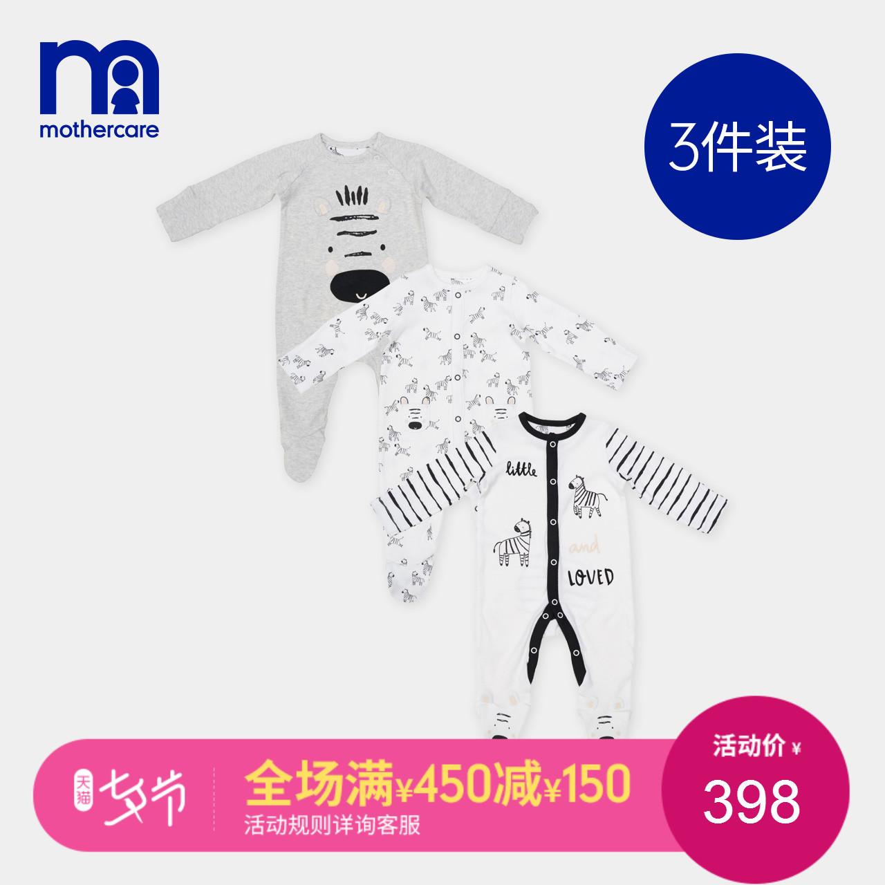 mothercare英国婴儿针织连体衣3件装新生儿宝宝棉质长袖哈衣