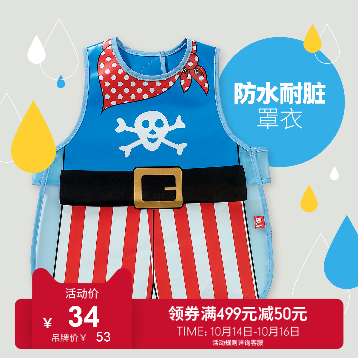 mothercare英国 宝宝围兜肚兜学步期婴儿防水罩衣海盗印花吃饭衣