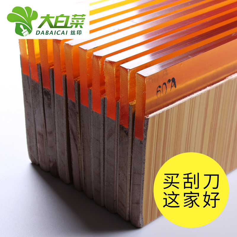 刮刀丝印刮刀丝印木柄刮刀丝印油墨刮刀胶条刮条丝网印刷木柄刮板