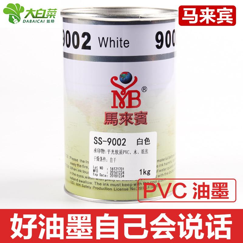 [马来宾PVC丝印油墨塑料丝网印刷油墨] белый черный красный металлический [尼龙布漆H83]