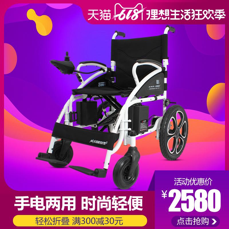 券后2680.00元迈德斯特电动轮椅车老年人小型老人代步车折叠轻便残疾人轮椅四轮