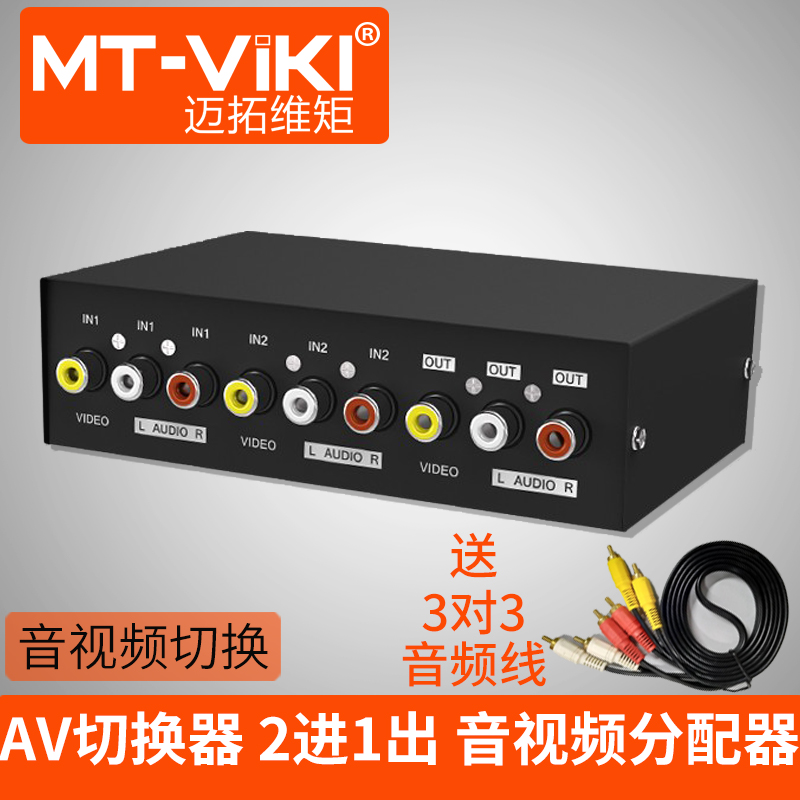 迈拓维矩 MT-231AV 2口 三莲花 AV音视频切换器 2进1出 一年包换