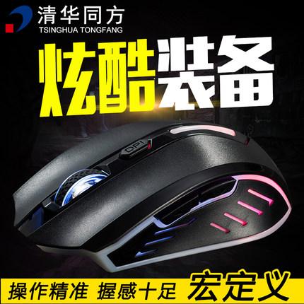 清华同方 USB有线鼠标 笔记本办公台式电脑 吃鸡游戏电竞发光静