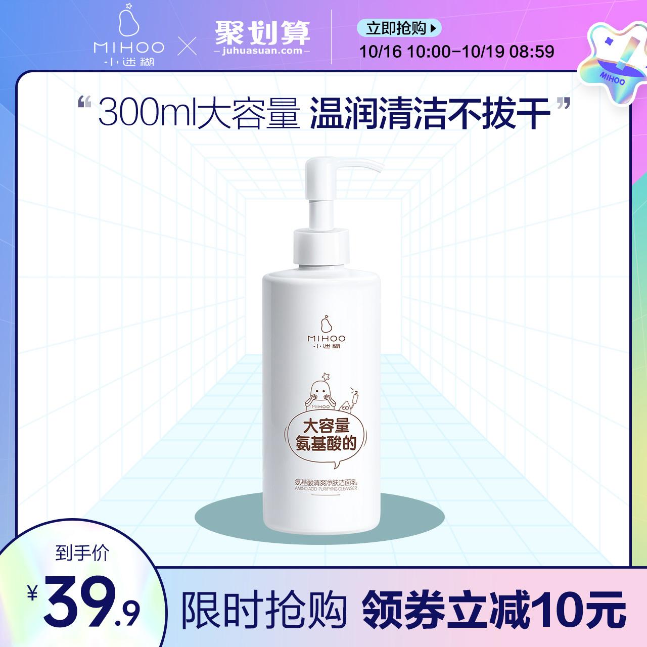 小迷糊氨基酸大瓶洗面奶洁面乳深层清洁控油男女士学生正品大容量