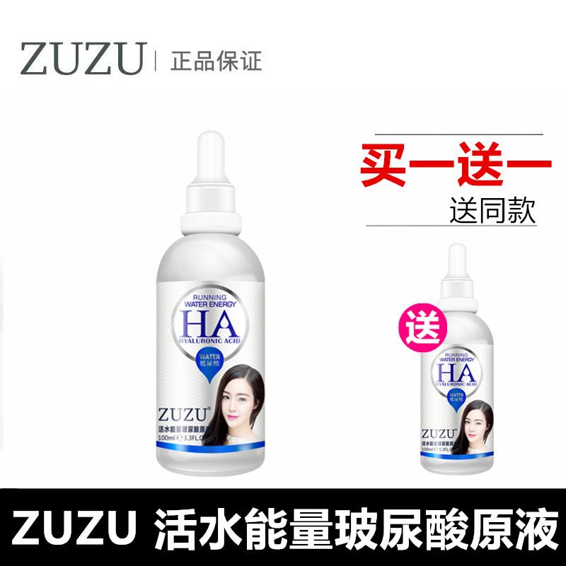 ZUZU玻尿酸原液正品活水能量精华液女面部HA补水保湿初瑞雪化妆品图片