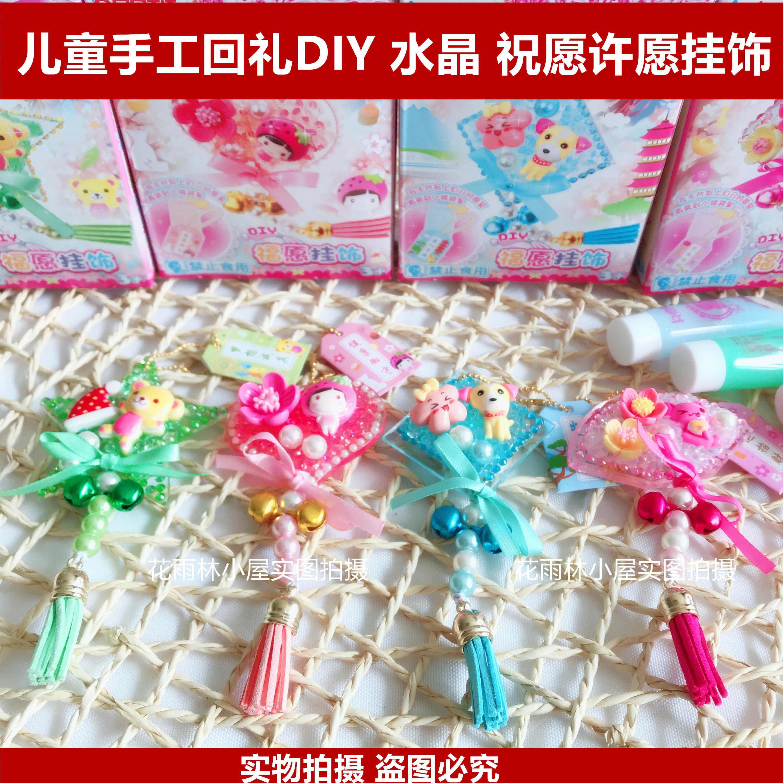 儿童手工制作DIY材料礼盒 串珠手链闪耀挂饰钥匙链回礼礼物