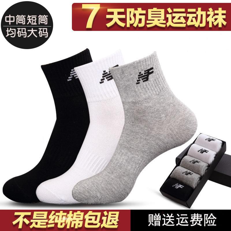 【5双装】春夏款大码袜子男纯棉运动袜