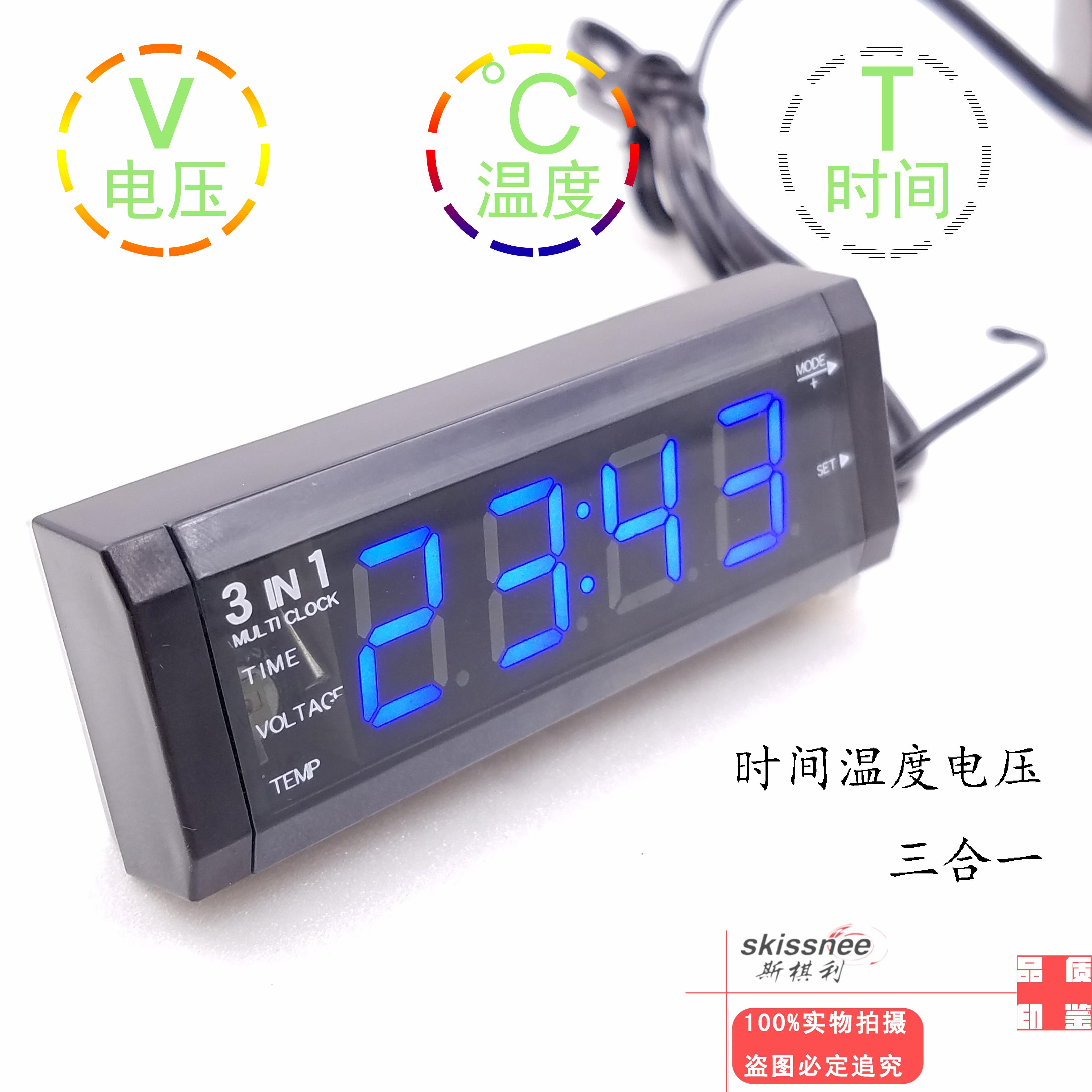 车载电压表温度计时间钟三合一 汽车时钟 汽车温度计 红光蓝光