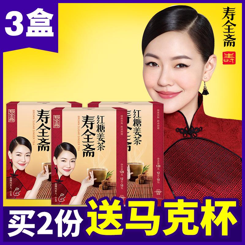寿全斋 老字号红糖姜茶 生姜红糖姜汁老姜汤大姨妈姜母茶120g*3盒