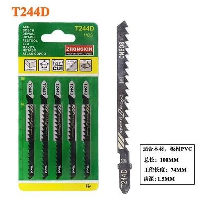木工齿粗线细不锈钢曲切割线往复线锯电动直流电锯条电锯片铝白色