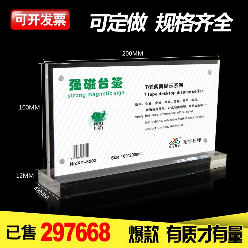 Магнитная табличка t прозрачная настольная карточка интерьер Cree дисплей стенд Тайвань знак карты дисплей карты 10 * 20 карточная таблица карты