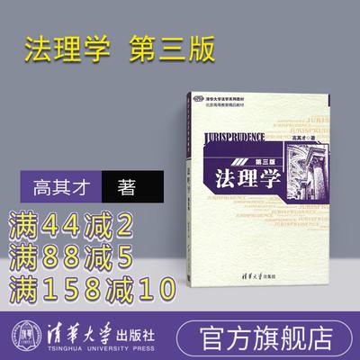 【官方正版】 法理学 第三版 高其才 清华大学出版社 第3版 清华大学法学系列教材 法律价值理论 法律演进理论 法律运行理论