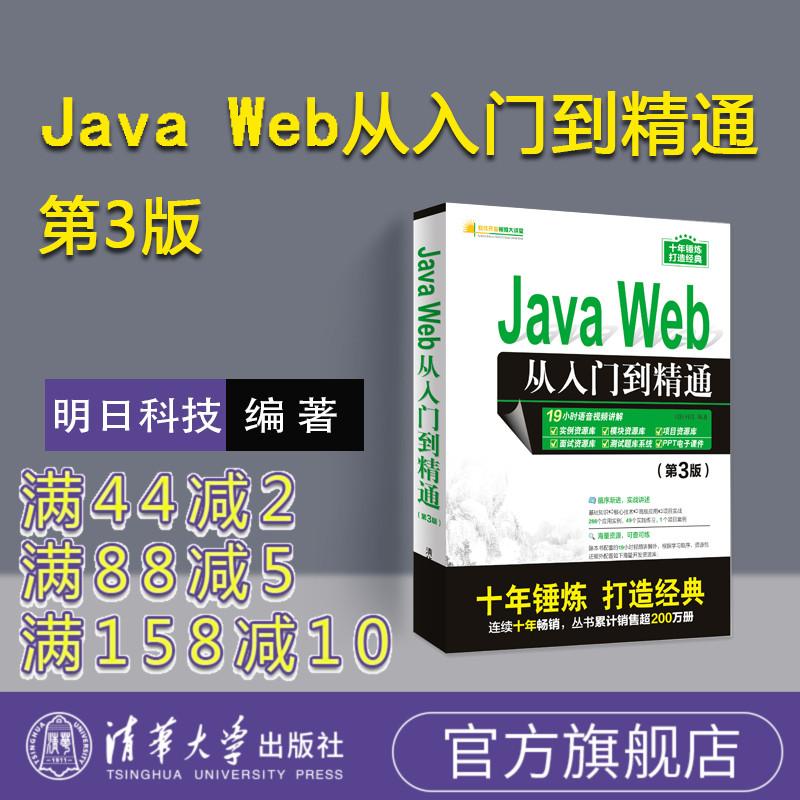 【正版】 Java Web从入门到精通 第3版明日科技javaweb项目开发书籍 java程序设计web前端开发零基础入门自学计算机软件编程书籍