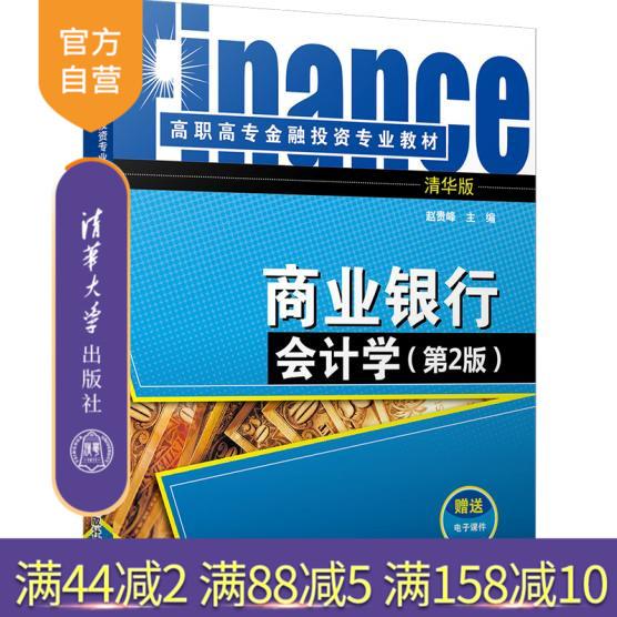 官方正版金融社