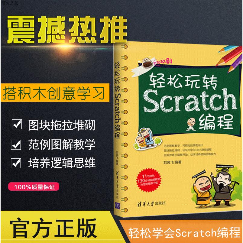 轻松玩转Scratch编程 scratch少儿趣味编程儿童编程scratch游戏设计书 小学生dk编程真好玩-6岁开始学scratch入门教程少儿模块化