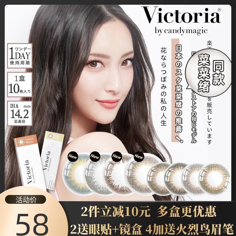 日本Victoria美瞳日抛10片大小直径维多利亚正品大牌彩色隐形眼镜