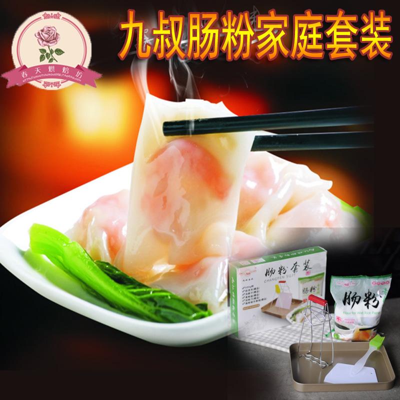 Jiushu Guangdong Intestine Powder для Порошковая колбасная семья комплект Ингредиенты для инкубатора