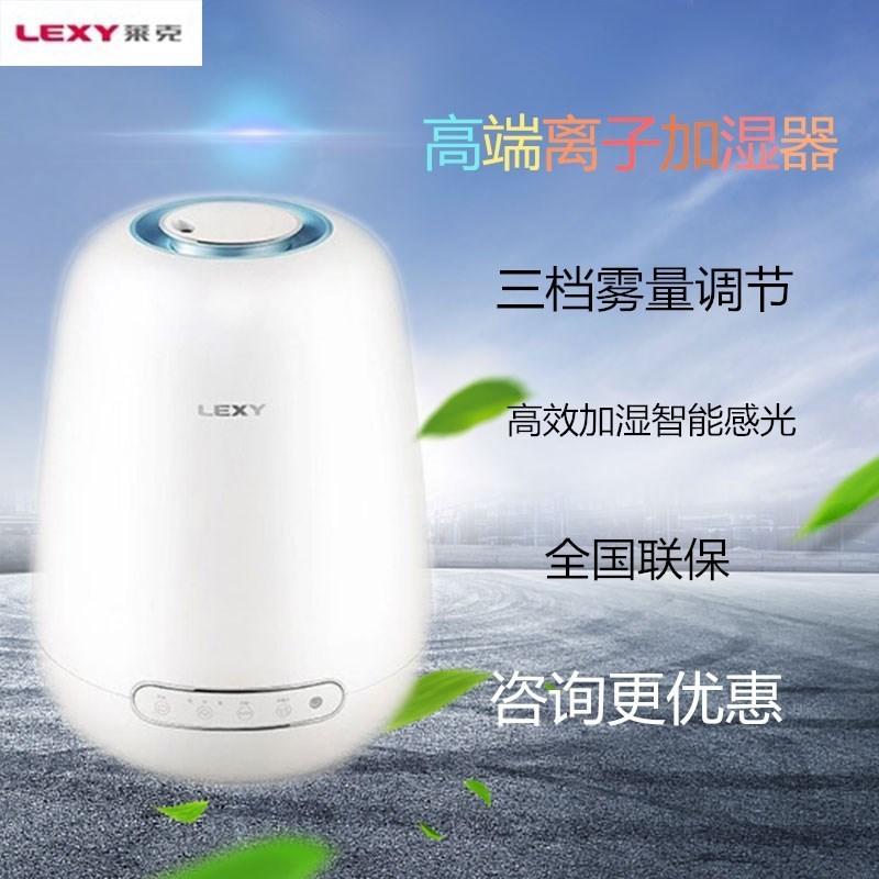 [莱克宜家生活电器加湿器]LEXY/莱克离子加湿器HU4003月销量1件仅售899元