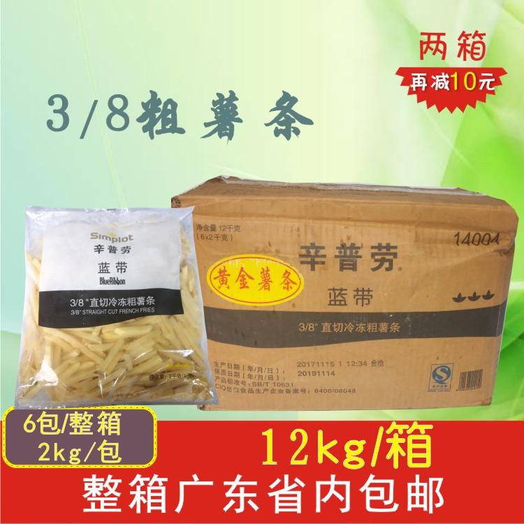 整箱广东包邮 辛普劳粗薯条3/8直薯条粗条 油炸粗直条 2kg*6包/箱