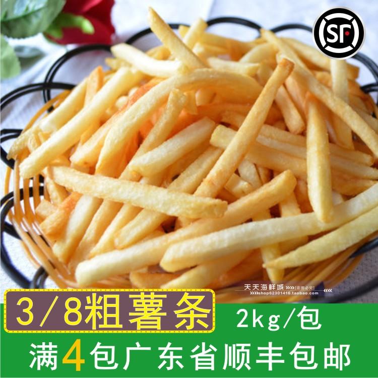 4包广东包邮 粗薯条蓝威蓝威斯顿3/8薯条直条冷冻西餐油炸薯条2kg