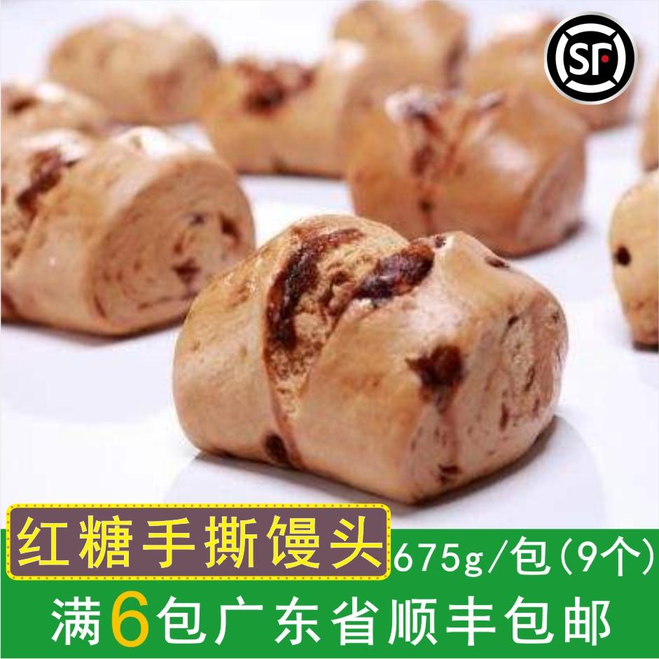 6包广东包邮 红糖手撕馒头红糖馒头 广式点心特色茶点馒头 9个装