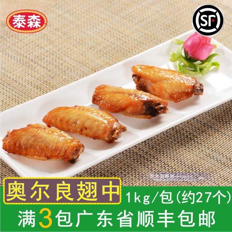 3包广东包邮 泰森奥尔良翅中调味鸡翅烤鸡翅中烧烤微波炉烤箱 1kg