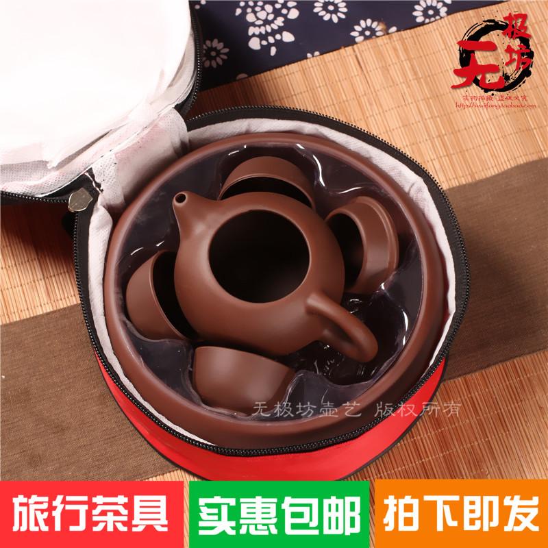 紫砂旅行茶具套装迷你便携式野外车载功夫茶具茶壶陶瓷户外旅游包