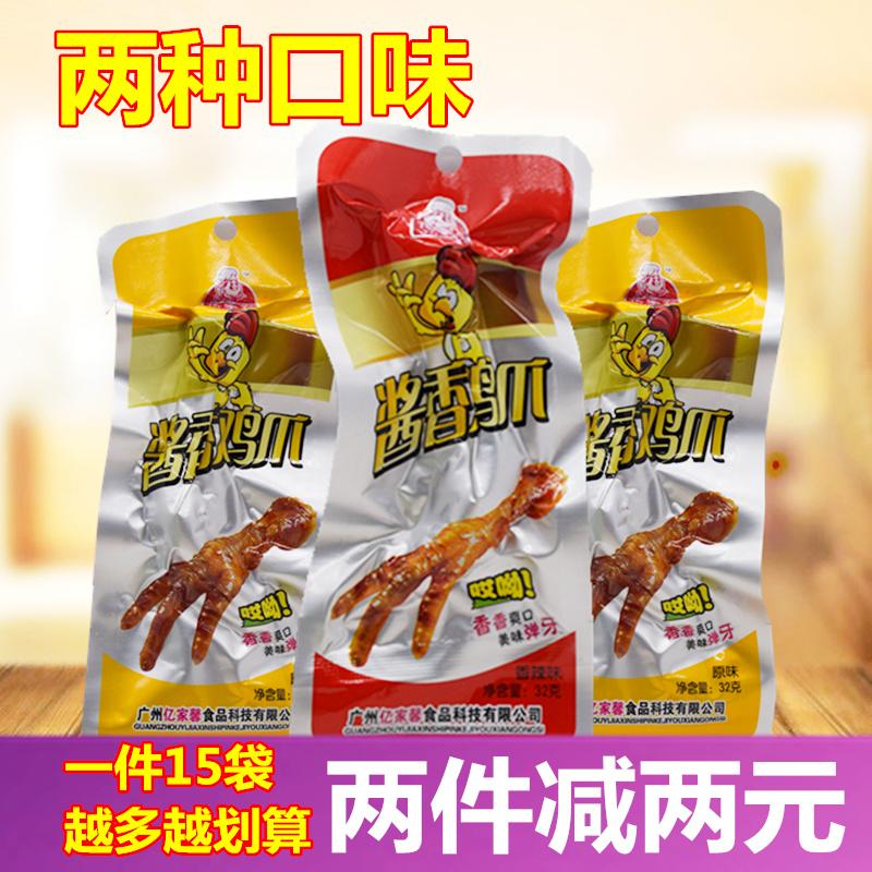 酱香鸡爪凤爪卤味香辣味小包装鸡爪真空食品美食小吃零食熟食包邮