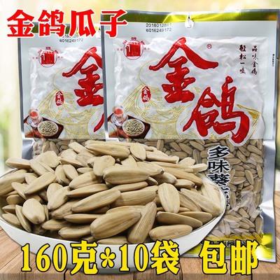 金��瓜子�西咸�特�a金��160g*3袋多味葵花子年��怨�干�零食