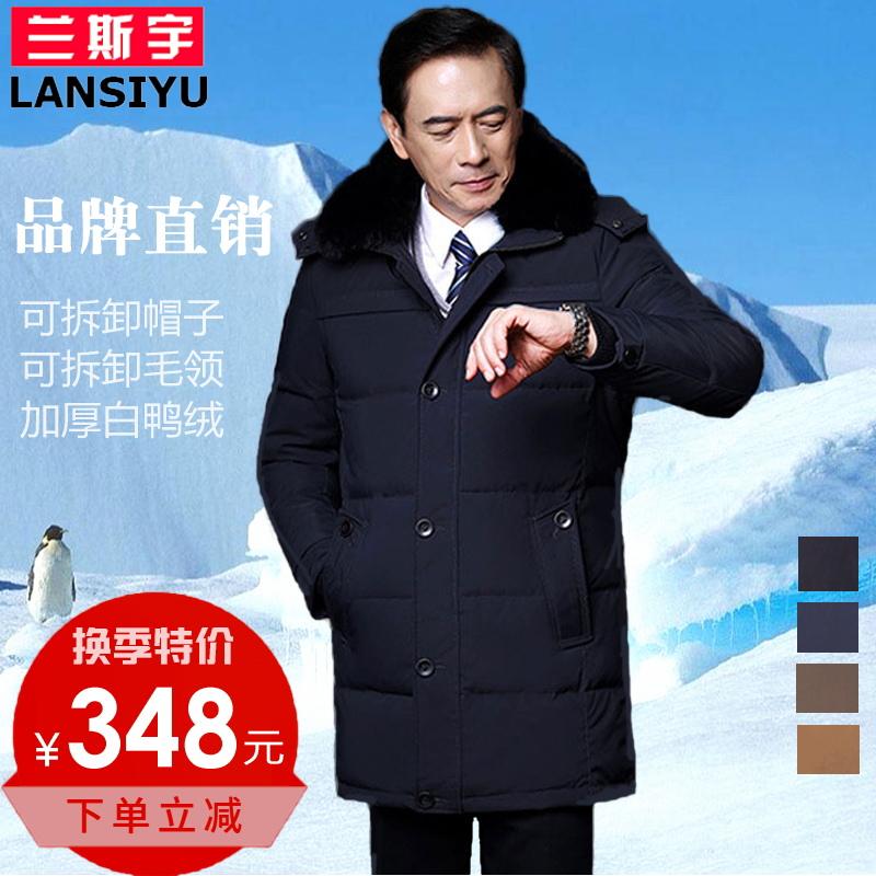 中老年爸爸羽绒服男中长东北冬天加厚系扣子老人爷爷品牌反季处理