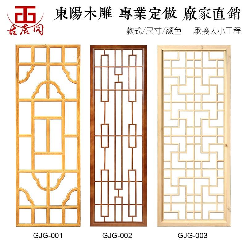 实木花格门窗镂空隔断中式仿古背景墙雕花板过道花格吊顶通花装饰