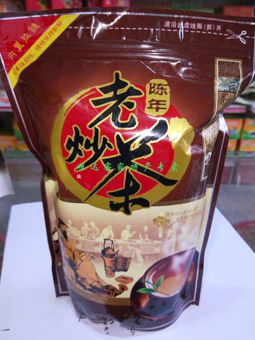 广东梅州 客家土特产丰顺 马图茶 洋西坑高山绿茶 陈年老炒茶