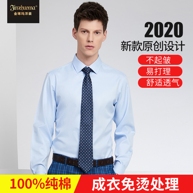 Jinzhuoma new blue cotton ready-made clothes durable, wrinkle resistant, simple and versatile business dress mens long sleeve shirt