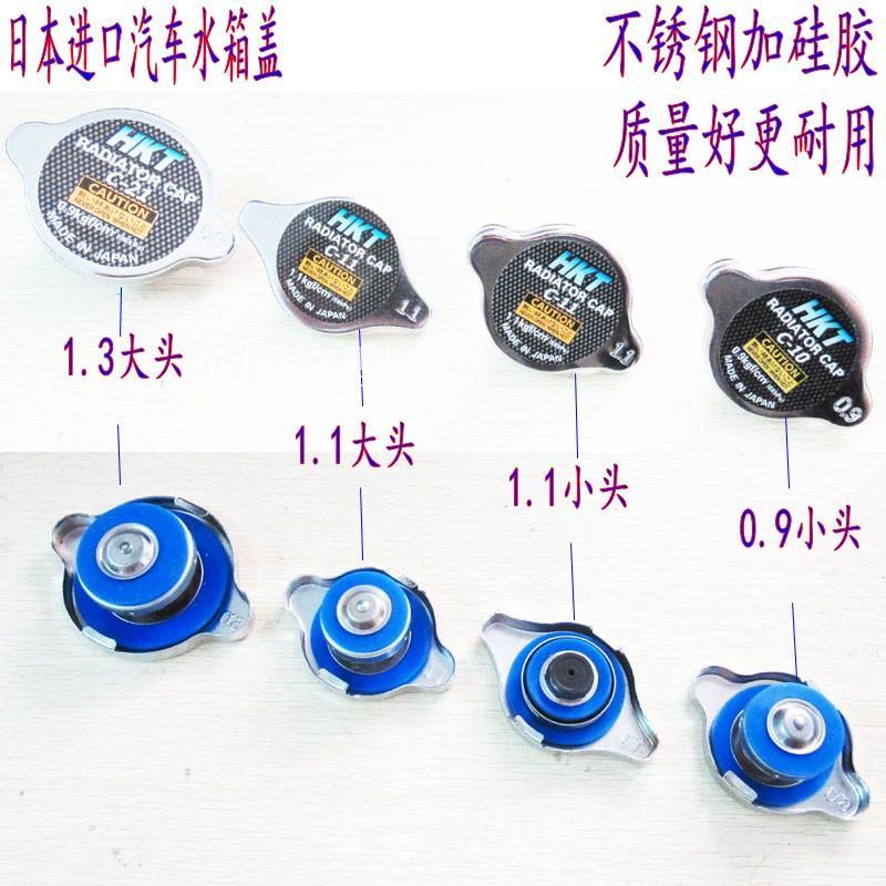 汽车水箱盖 0.9 1.1 1.3 进口硅胶水箱盖 通用大头小头尖头水箱盖