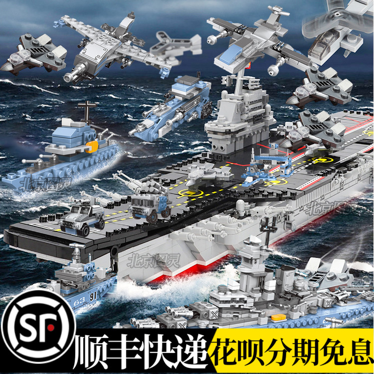 Aircraft carrier military Lego building block flagship store official website assembly boys adult difficult childrens toys