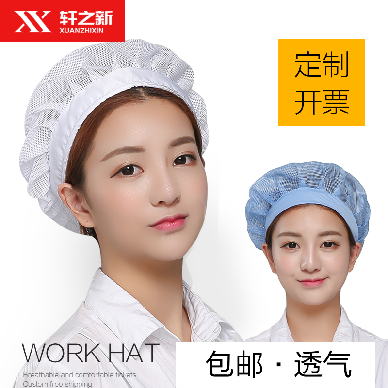 Xuanzhixin chef hat kitchen NET hat female mesh breathable food factory sanitary dust-proof working Hat Workshop female worker
