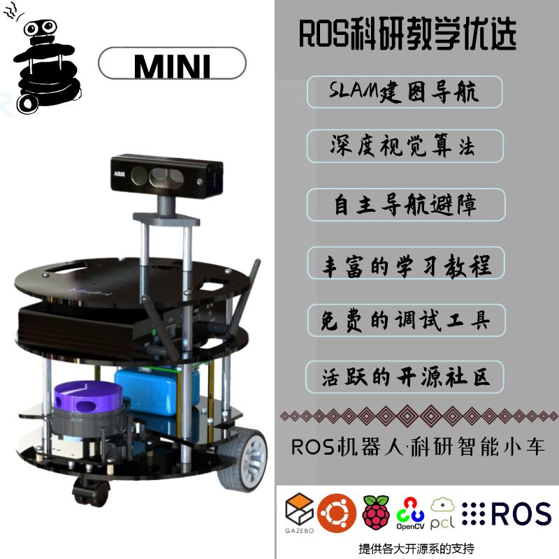 HandsFree Mini ROSロボット開発プラットフォーム視覚ナビゲーションSLAMシャシースマートカー