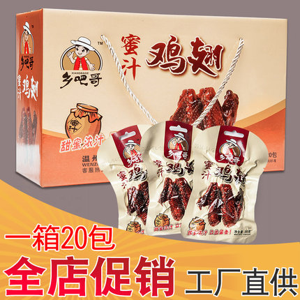 乡吧哥蜜汁鸡翅福鼎蜜制翅膀整箱特产卤味真空温州乡巴哥零食小吃