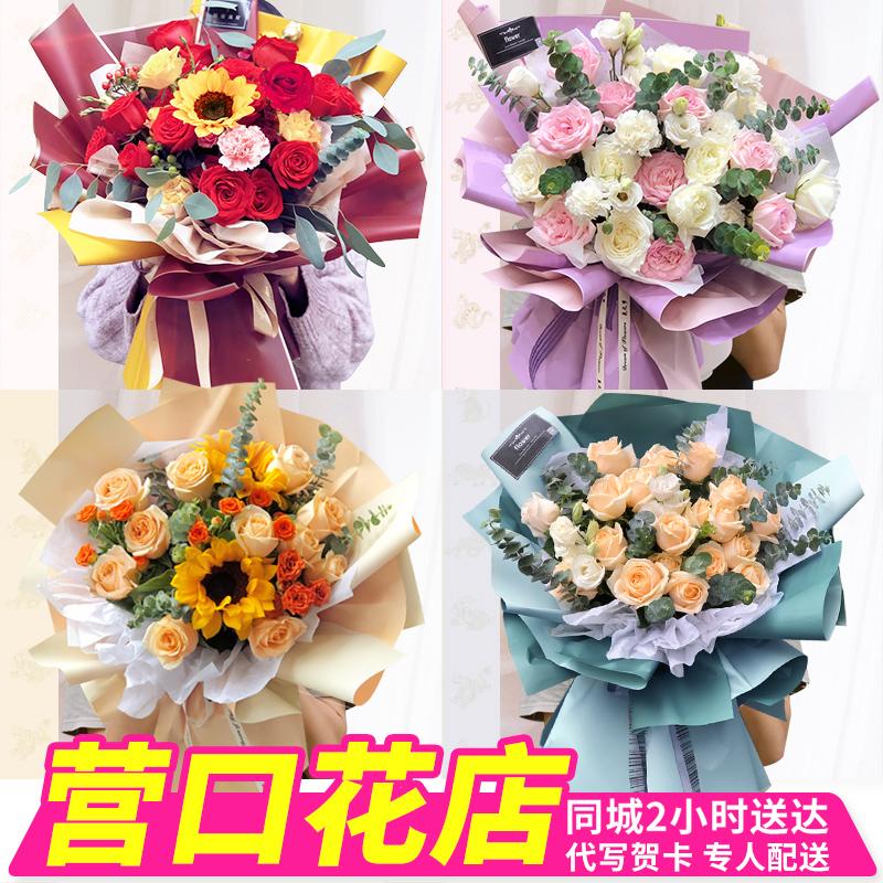 母の日の営口生花の速達同城の誕生日に、赤いバラの花束とカーネーションのサワラの花屋に花を送ります。