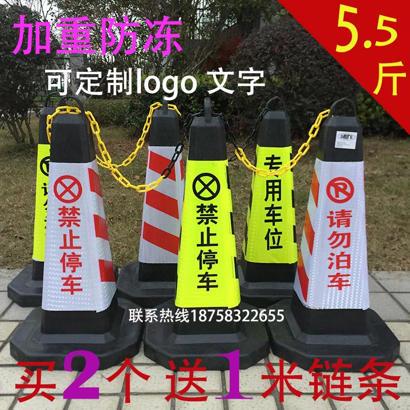 70 см резиновый дорожный конус без стоянки куча дорожный блок отражающий конус знак остановки предупреждающий щит для Настройка конусного конуса