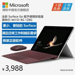 筆記本平板電腦二合一128G8G4415Y英特爾GoSurface微軟Microsoft
