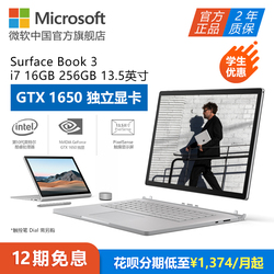microsoft /微软surface book 3