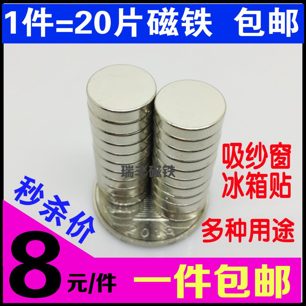1 модель 20 лист пакет mail супер поглощать железо камень навсегда магнитный магнитный железо магнитный 12x3 круглый магнит 12*3 мощный магнит