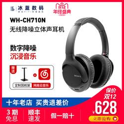 Sony/索尼 WH-CH710N 頭戴式無線藍牙降噪耳機雙耳運動通話耳麥