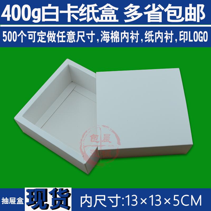 现货白色 白卡纸抽屉包装盒定做小礼品电子产品面膜手工皂鼠标盒