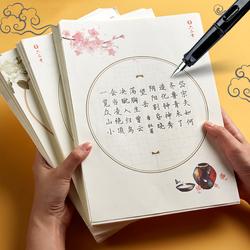 硬笔书法练习用纸比赛专用纸中国风田字格学生练字本米字格古诗方格练习写字钢笔临摹手写楷书入门加厚作品纸