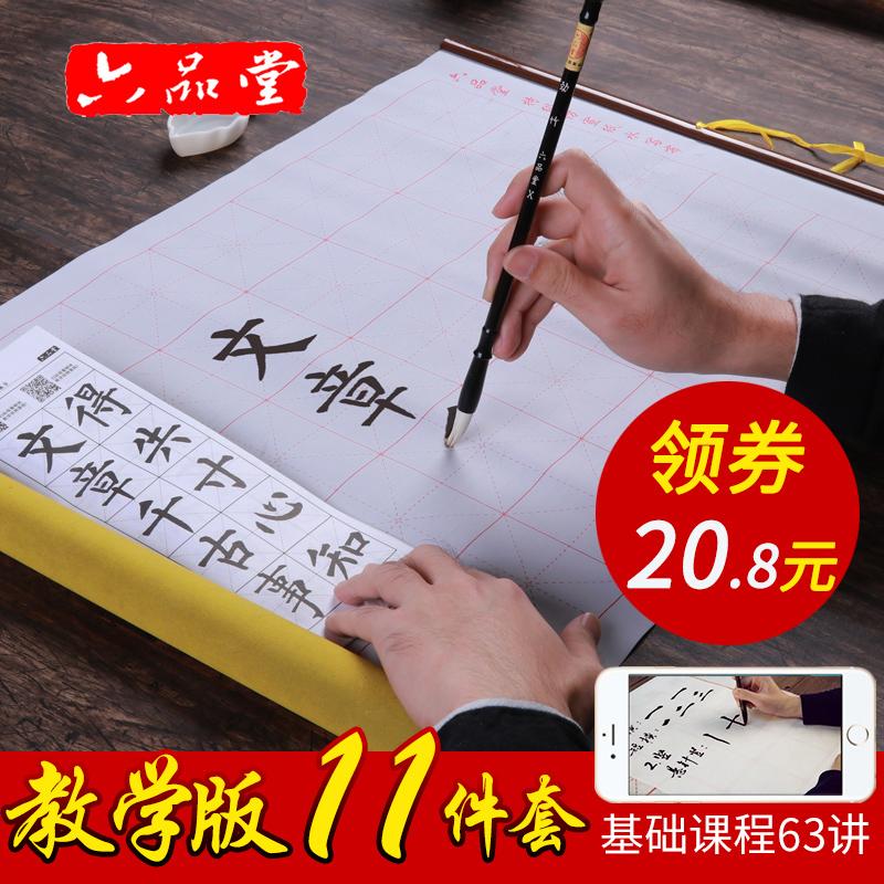Сюаньская бумага Артикул 543076046498