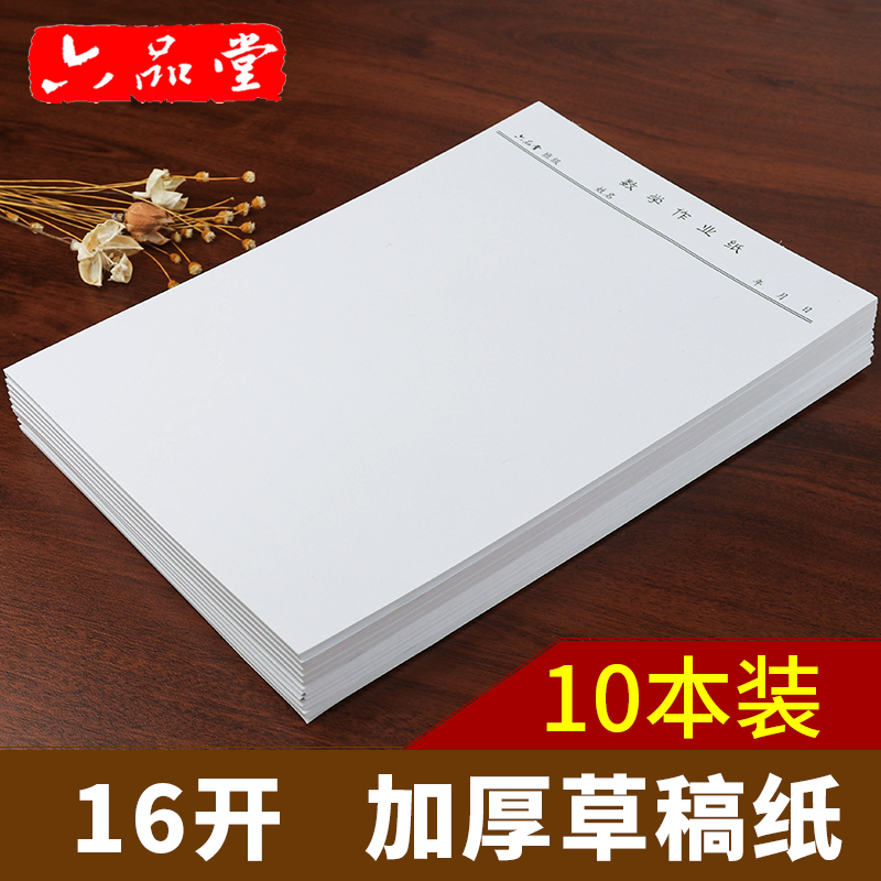 Liu Pintang Скребковая бумага 10 Загрузка бумаги для упражнений Воспроизведение травяной бумаги 16 Начальная бумага для расчета травы Студенческая математическая редакция