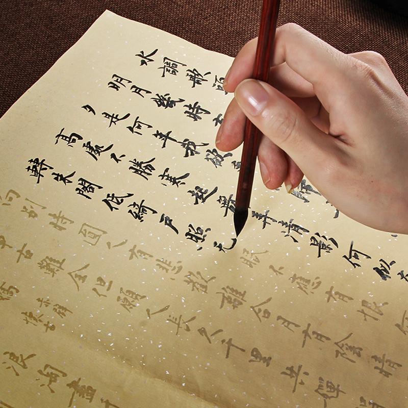 唐詩宋詞小楷毛筆字帖楷書練習紙入門臨摹書法紙心經描紅宣紙