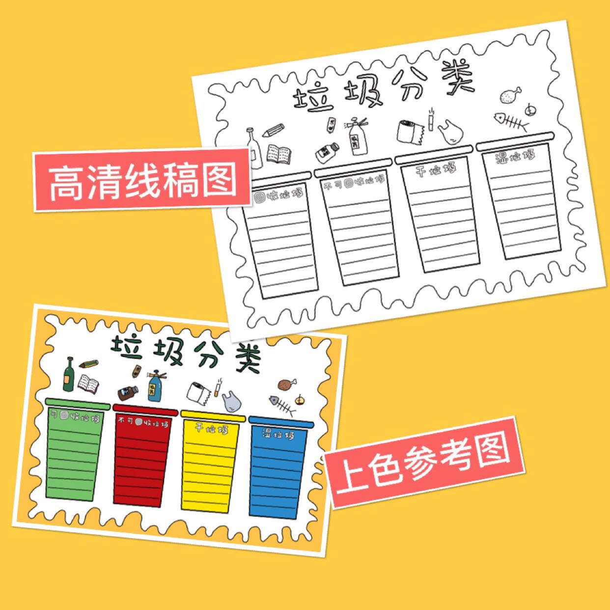The electronic template environmental protection classification theme song of primary school students handwritten newspaper includes coloring reference drawing and line draft drawing